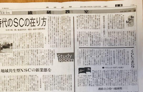 繊研新聞コラム