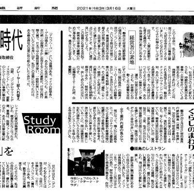 繊研新聞コラム「経営者の素地」